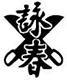 Ving Tsun Kuen Kung Fu